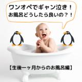 生後1ヶ月からの赤ちゃんのお風呂の方法・手順!ワンオペでギャン泣き!?