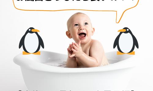 【生後1ヶ月〜】赤ちゃんのお風呂の方法・手順!ワンオペでギャン泣き!?
