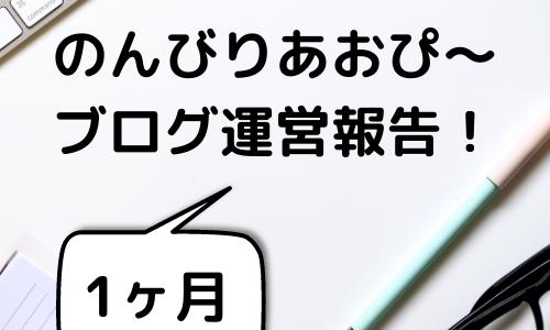 【1ヶ月】のんびりあおぴ〜ブログ運営報告!