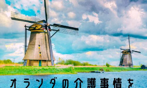 オランダの介護事情を徹底解説!日本人が学ぶべきこと②
