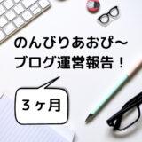 噂の魔の3ヶ月目!のんびりあおぴ〜ブログ運営報告!
