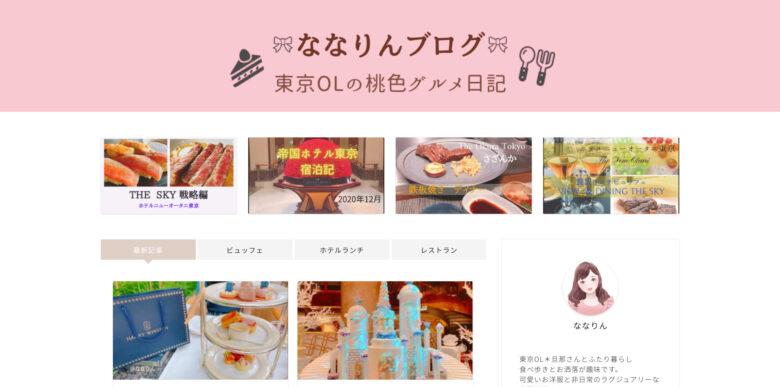 ななりんブログ〜東京OLの桃色グルメ日記〜