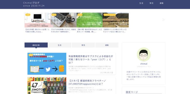 chimalブログ