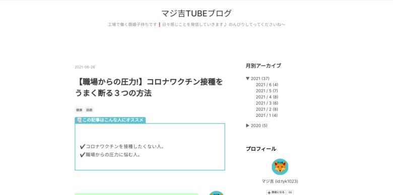 マジ吉TUBEブログ
