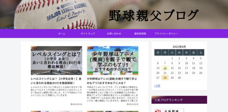 野球親父ブログ