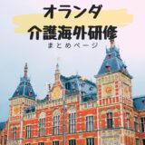 【介護の海外研修に参加!】オランダの介護施設の視察に行ってきた話!