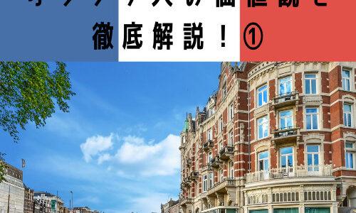 オランダ人の価値観を解説!日本とオランダとの深いつながり①
