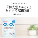 フォローアップミルク『和光堂ぐんぐん』おすすめ理由5選!値段が安い?!