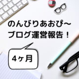 4ヶ月目に特化ブログに挑戦!のんびりあおぴ〜ブログ運営報告!