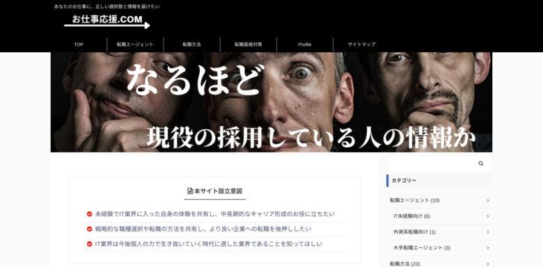 お仕事応援.com