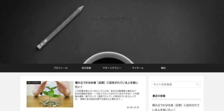 ぺんちゃみんのブログ