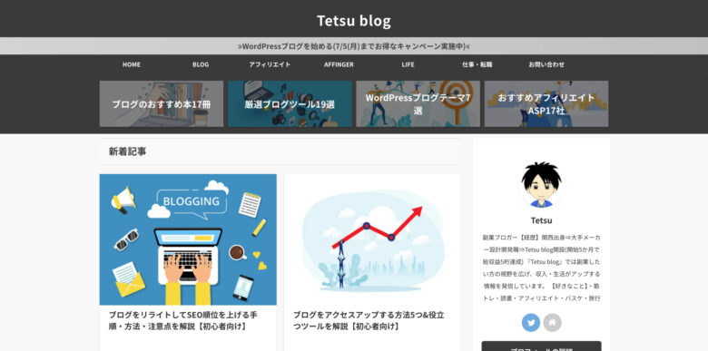 Tetsu blog