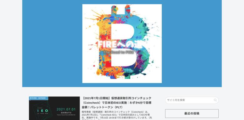 FIREへの道