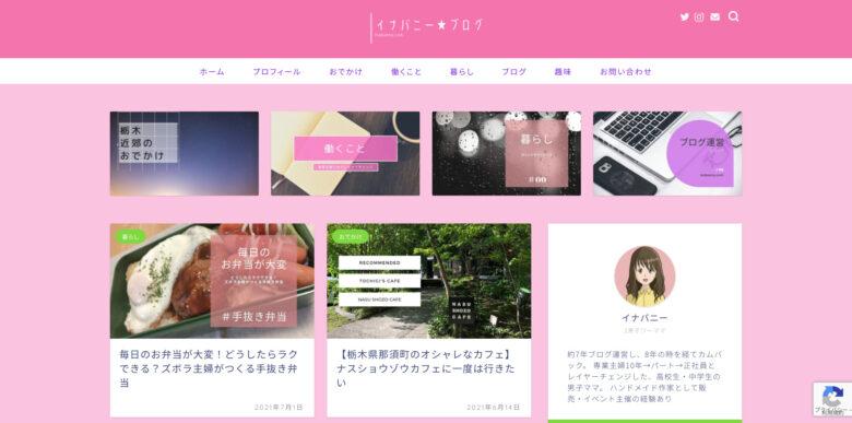 イナバニー★ブログ