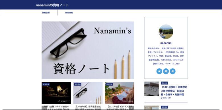 nanaminの資格ノート