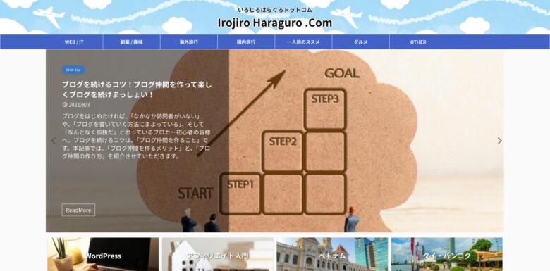 Irojiro Haraguro.Com(いろじろはらぐろドットコム)