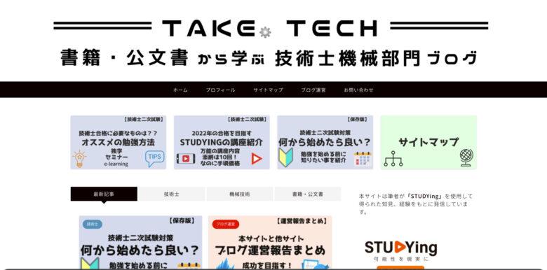 技術士 ブログ|技術士と機械技術