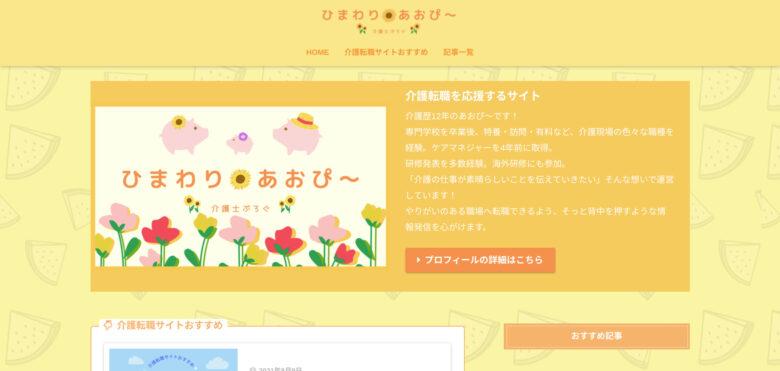 ひまわりあおぴ〜サイト